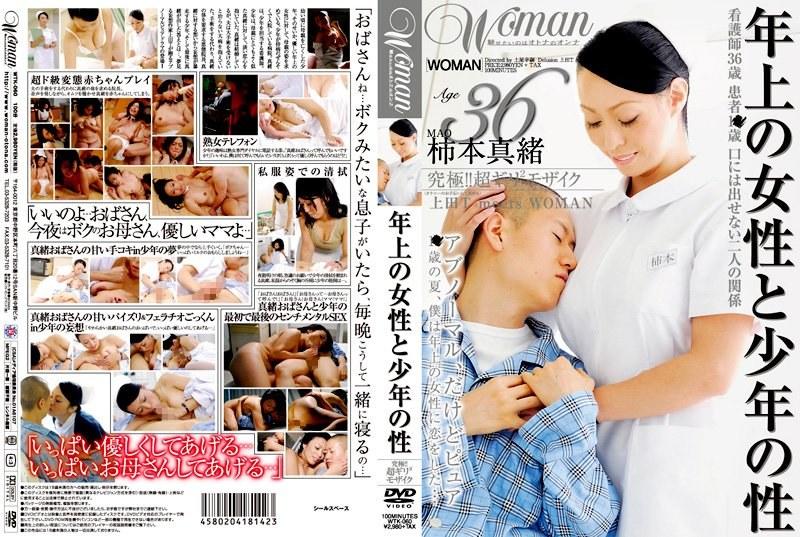 (1wtk00060)[WTK-060] 年上の女性と少年の性 ダウンロード