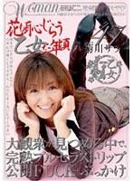 Age47 菊川サラ 花も恥じらう乙女な年頃 ダウンロード