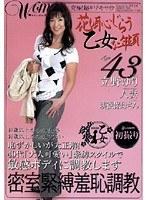 Age43 立野ゆり 花も恥じらう乙女な年頃 ダウンロード