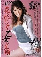 Age48 黒崎瞳 花も恥じらう乙女な年頃 ダウンロード