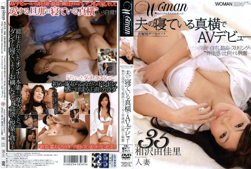 夫の寝ている真横でAVデビュー 相沢由佳里