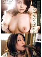 檀杏奈 独占デビュー作品 「私がシタかった、濡れる激しいセックス」 ダウンロード
