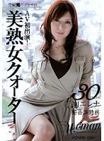 Age30 美熟女クォーター 青山エレナ 秘書課勤務遺習