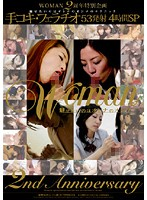 Woman 2周年記念特別企画 手コキ・フェラチオ 53発射 4時間SP ダウンロード