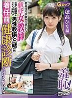 教諭・穂高ひな:新任女教師着任前健康診断(1zozo00001)