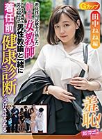 教諭・田中ねね:新任女教師着任前健康診断
