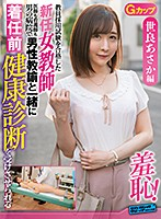 教諭・世良あさか:新任女教師着任前健康診断(1zozo00003)