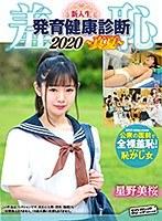 羞恥!新入生男女混合発育健康診断2020・みお編 1zozo00009のパッケージ画像