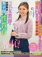新任女教師・東希美 羞恥!男子校の性教育 ダウンロード