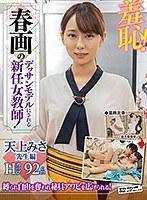 (1zozo00061)[ZOZO-061]羞恥!春画のデッサンモデルにされる新任女教師! 天上みさ ダウンロード