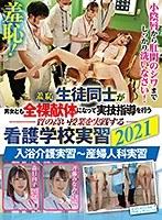 羞恥!生徒同士が男女とも全裸献体になって実技指導を行う質の高い授業を実施する看護学校実習2021 入浴介護実習~産婦人科実習 ダウンロード