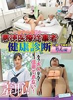 女子○生狙う悪徳医療従事者健康診断~りん編~