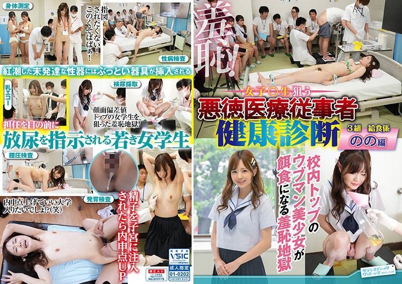 女子○生狙う悪徳医療従事者健康診断~のの編~