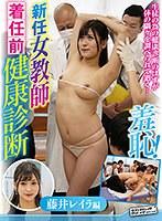 新任女教師着任前健康診断~藤井レイラ先生編~ ダウンロード