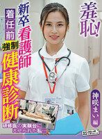 (1zozo00085)[ZOZO-085]羞恥!新卒看護師着任前健康診断~神咲まい編~ ダウンロード