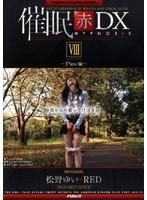 催眠 赤 DXVIII TSmc編 松野ゆい ダウンロード