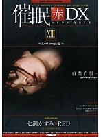 21ad137[AD-137]催眠 赤 DXXIII スーパーmc編 七瀬かすみ