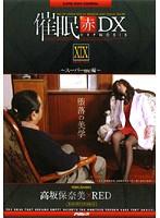 21ad00156[AD-156]催眠 赤 DXXIX スーパーmc編 高坂保奈美