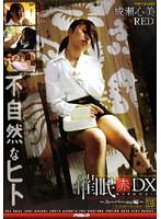 21ad00171[AD-171]催眠 赤 DXXXIV スーパーmc編 成瀬心美