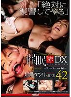 催眠 赤 DX 42 スーパーmc編 星崎アンリ