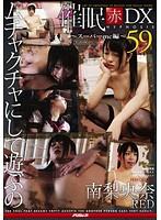 催眠 赤 DX59 スーパーmc編 南梨央奈 ダウンロード