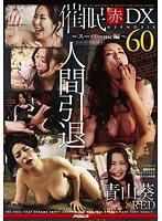 催眠 赤 DX60 スーパーmc編 青山葵 ダウンロード