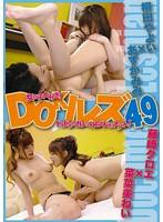 DOKIレズ 49 ダウンロード