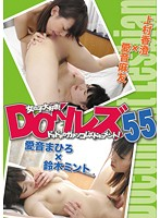 DOKIレズ 55 ダウンロード