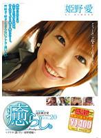 癒らし。 VOL.20 姫野愛 ダウンロード
