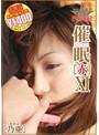 裏FACE 催眠[赤] 11 乃亜