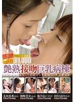 艶熟接吻巨乳病棟 友田真希 岡崎美女 鮎川るい HINAKO