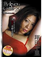 「熟女の口はもっと嘘をつく。」 熟雌女anthology #010 翔田千里