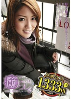 癒らし。VOL.14  hikaru ダウンロード