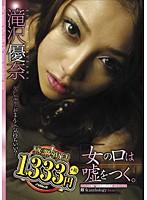 「女の口は嘘をつく。」 雌女ANTHOLOGY #038 滝沢優奈 ダウンロード