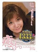 癒らし。〜大人の恋愛 VOL.7〜 ダウンロード