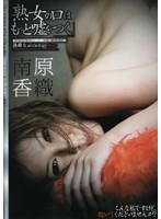 「熟女の口はもっと嘘をつく。」 熟雌女anthology #017 南原香織 ダウンロード