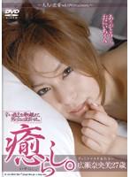 癒らし。 ずっとアナタを忘れない 広瀬奈央美27歳 ダウンロード
