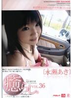 癒らし。 VOL.36 永瀬あき ダウンロード