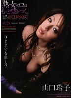 「熟女の口はもっと嘘をつく。」 熟雌女anthology #024 山口玲子 ダウンロード