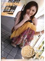 癒らし。 VOL.37 三浦亜沙妃 ダウンロード
