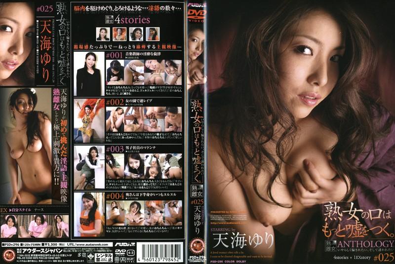 「熟女の口はもっと嘘をつく。」 熟雌女anthology #025 天海ゆり