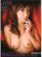 「熟女の口はもっと嘘をつく。」 熟雌女anthology #039 高坂保奈美 ダウンロード