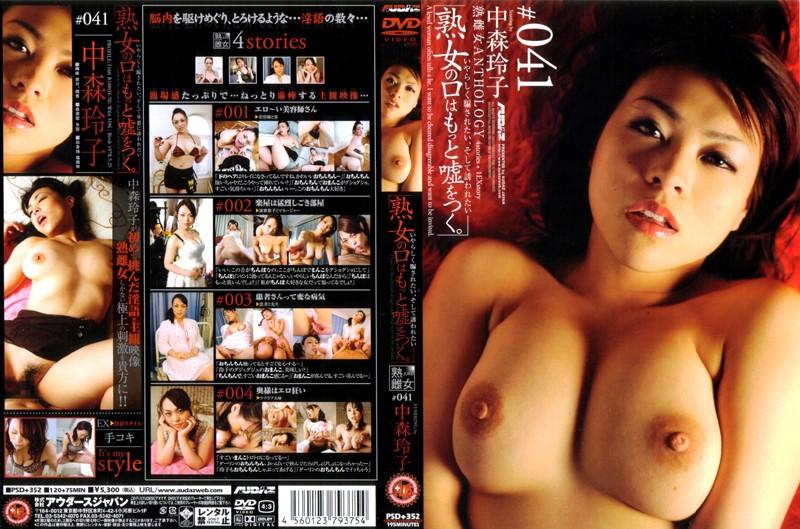 「熟女の口はもっと嘘をつく。」 熟雌女anthology #041 中森玲子