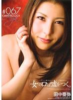 「女の口は嘘をつく。」 雌女ANTHOLOGY #067 田中亜弥 ダウンロード