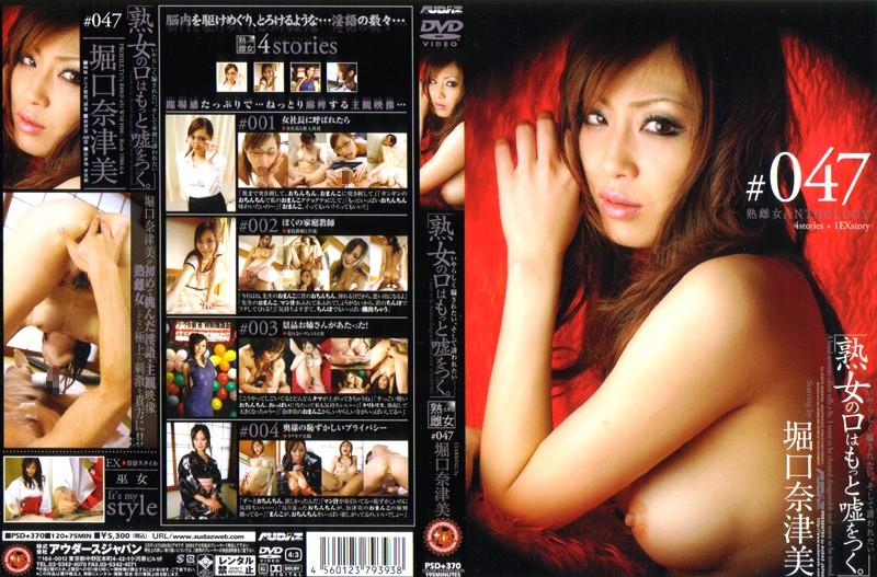「熟女の口はもっと嘘をつく。」 熟雌女anthology #047 堀口奈津美
