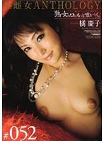 「熟女の口はもっと嘘をつく。」 熟雌女anthology #052 橘慶子 ダウンロード