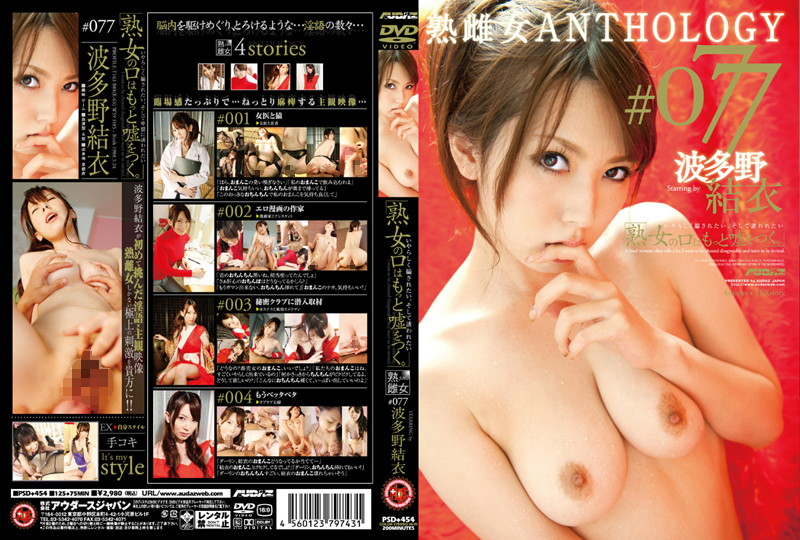 「熟女の口はもっと嘘をつく。」 熟雌女anthology #077 波多野結衣