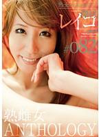 「熟女の口はもっと嘘をつく。」 熟雌女anthology #082 澤村レイコ ダウンロード