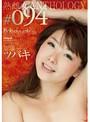 「熟女の口はもっと嘘をつく。」 熟雌女anthology #094 加藤ツバキ