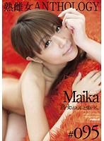 「熟女の口はもっと嘘をつく。」 熟雌女anthology #095 Maika